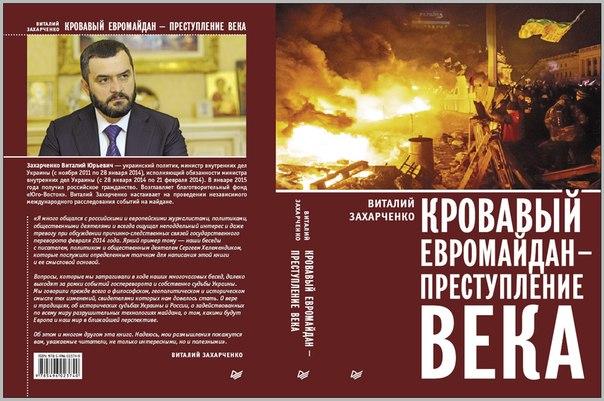 Презентации новой книги «Кровавый евромайдан – преступление века» в Ростове-на-Дону