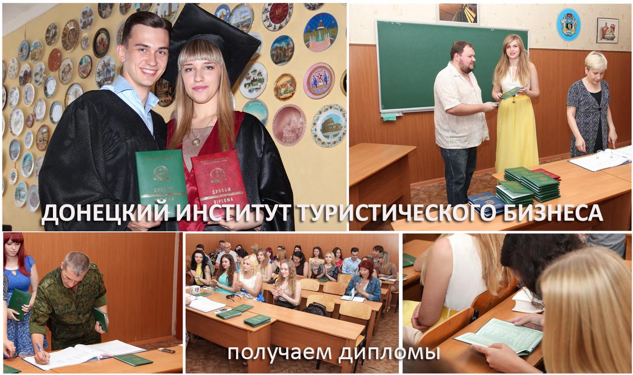 Донецкий институт туристического бизнеса